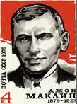 John MacLean Soviet stamp